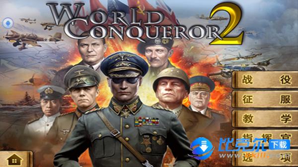 世界征服者2红警75征服版图1