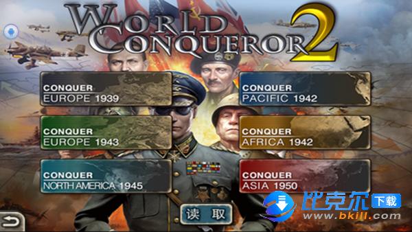 世界征服者2红警75征服版图3