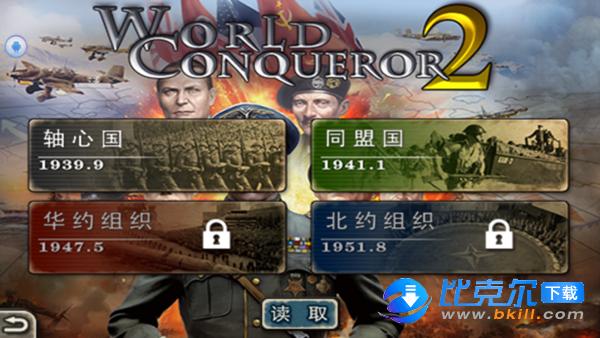 世界征服者2红警75征服版图2