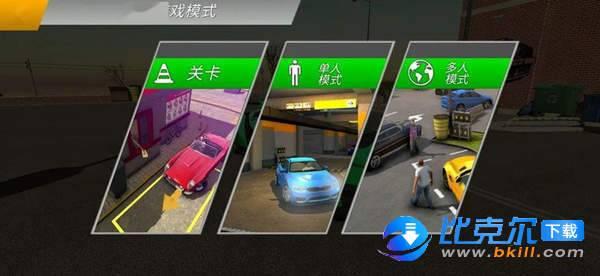 真实停车模拟多人图5