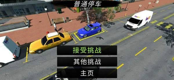 真实停车模拟多人图4