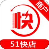 51快商 v5.0.2