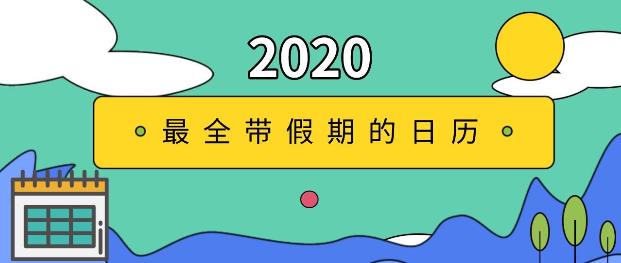2020最全帶假期的日歷app