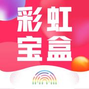 彩虹��盒 v1.0