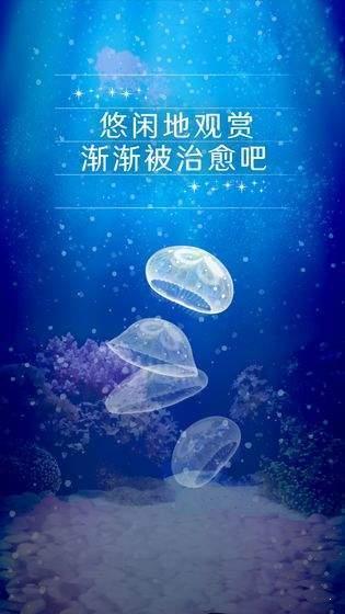 養育水母的治愈游戲圖2