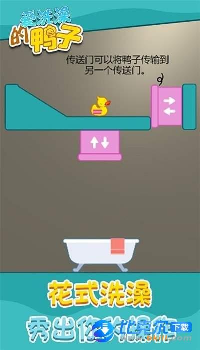 愛洗澡的鴨子圖1