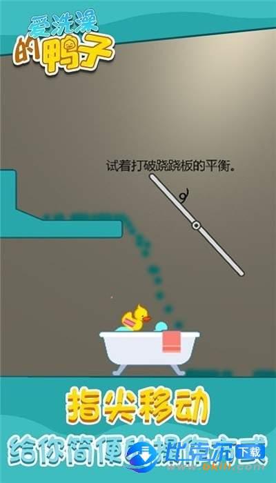 愛洗澡的鴨子圖3
