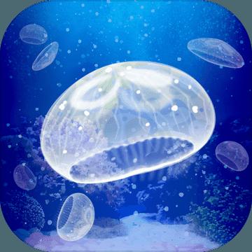 �B育水母的治愈游�� v4.6