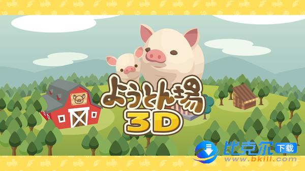 養豬場3D圖1