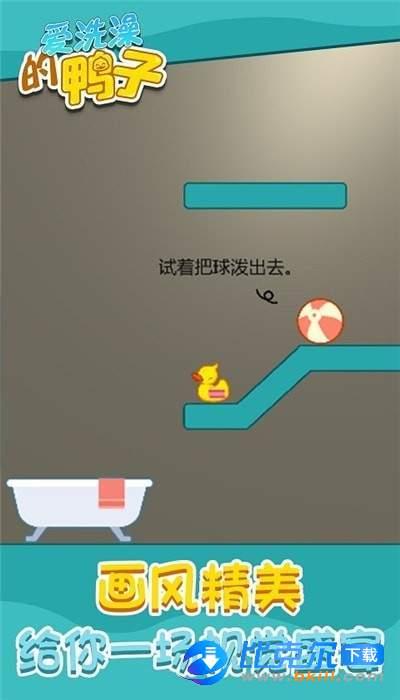 愛洗澡的鴨子圖2