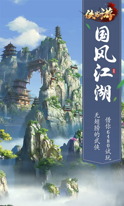 侠客游(侠骨柔情)图4