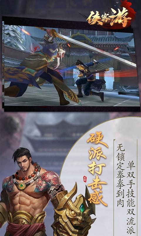侠客游(侠骨柔情)图3