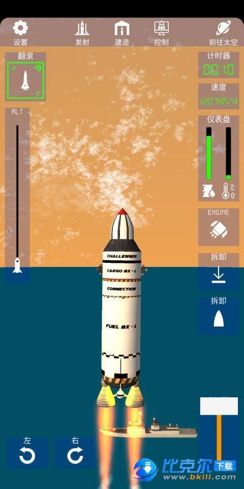 航天火箭探測模擬器中文版圖1
