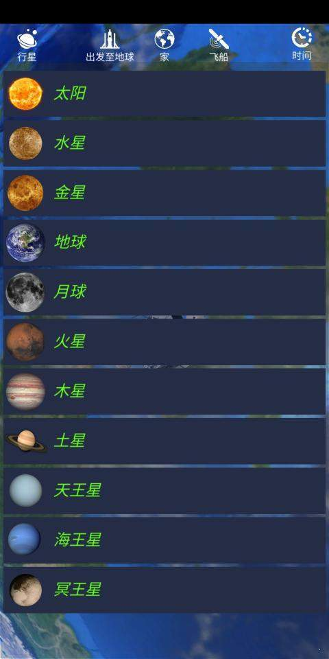航天火箭探測模擬器中文版圖3