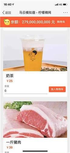 马云模拟器中文版图2