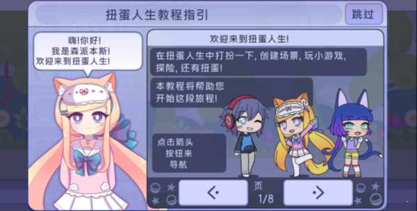 扭蛋人生中文版图4