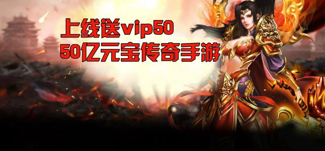 上线送vip50和50亿元宝传奇手游