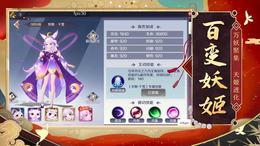 狐仙奇缘图3