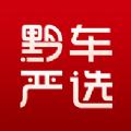 黔车严选 v1.4.1