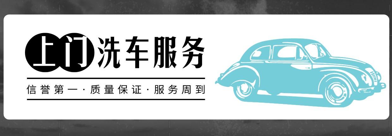 便捷的上门洗车服务app
