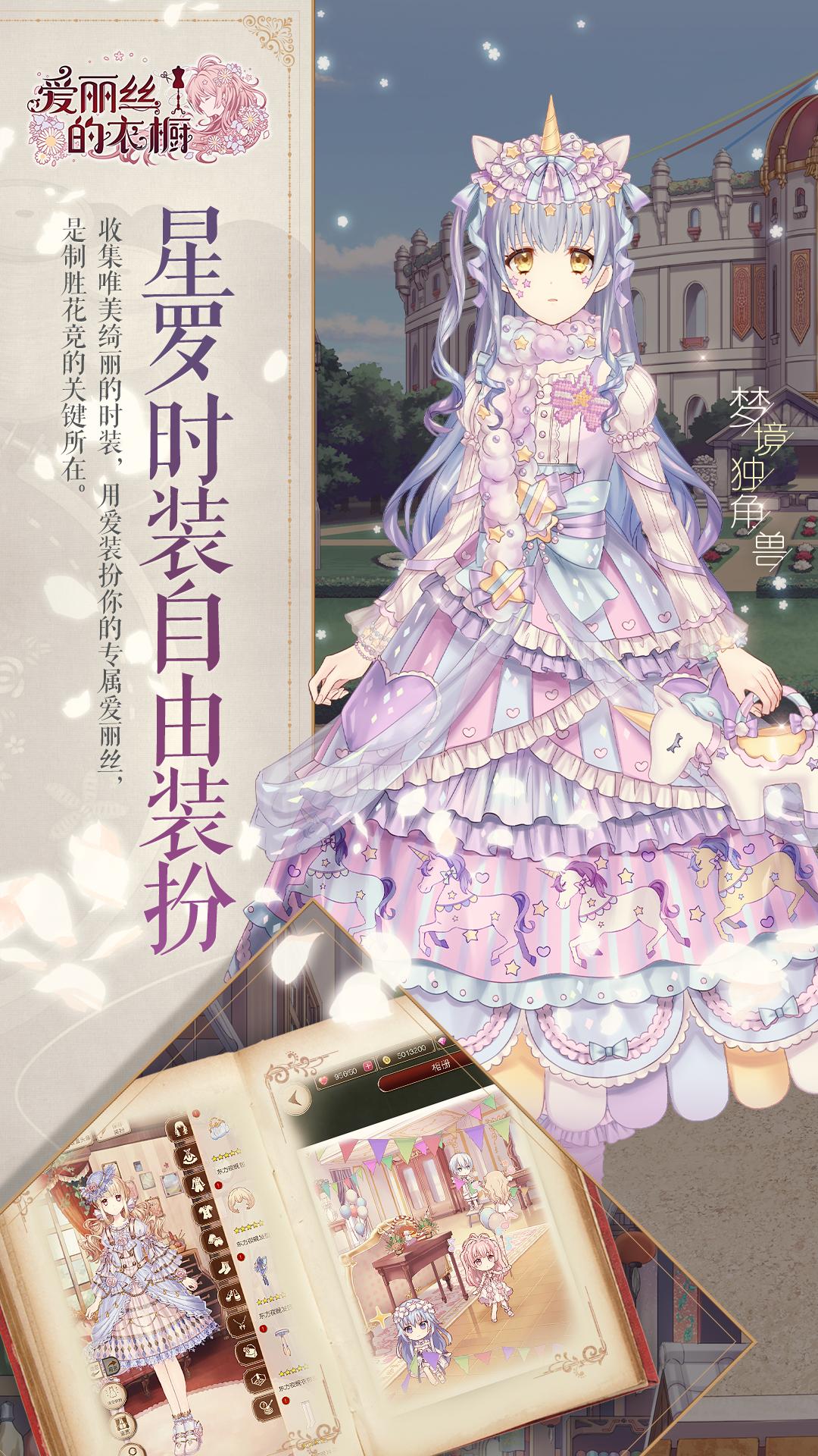 爱丽丝的衣橱图2