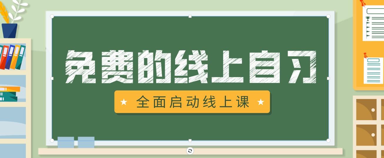 免费的线上自习学习app