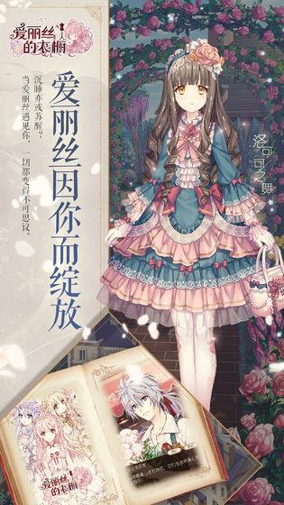 爱丽丝的衣橱图3