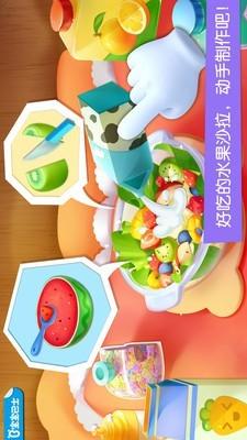 宝宝巴士乐园图1