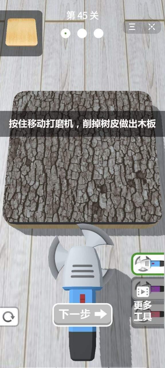 木雕高手图1