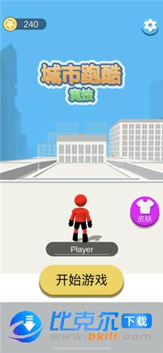 城市跑酷竞技图4
