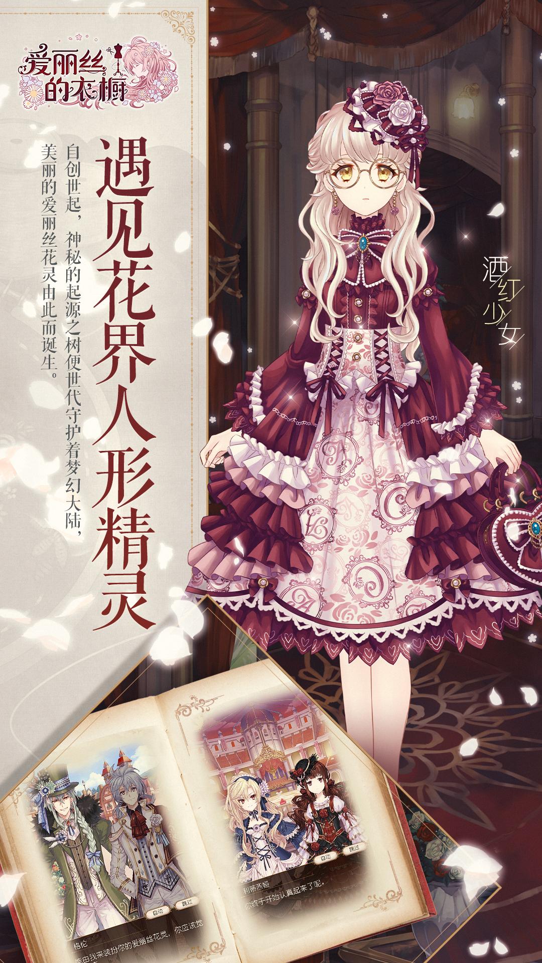 爱丽丝的衣橱图1
