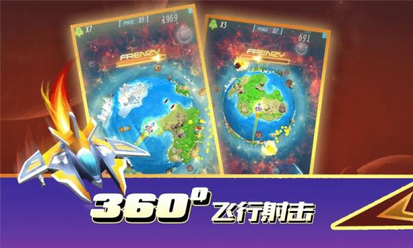 环球大作战图3