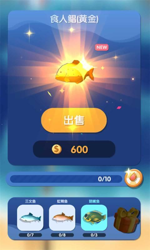黄金渔夫图2