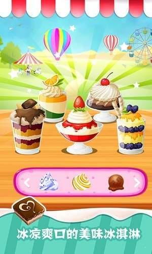 小小甜品店图2