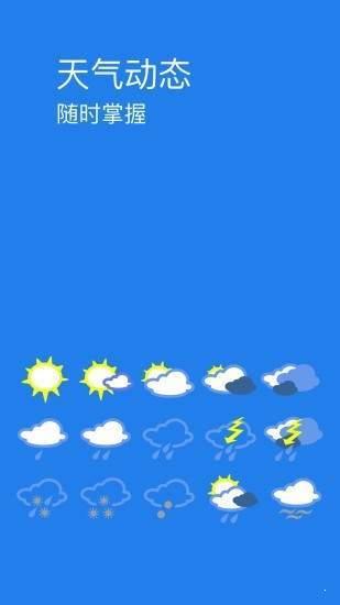 关心天气图2