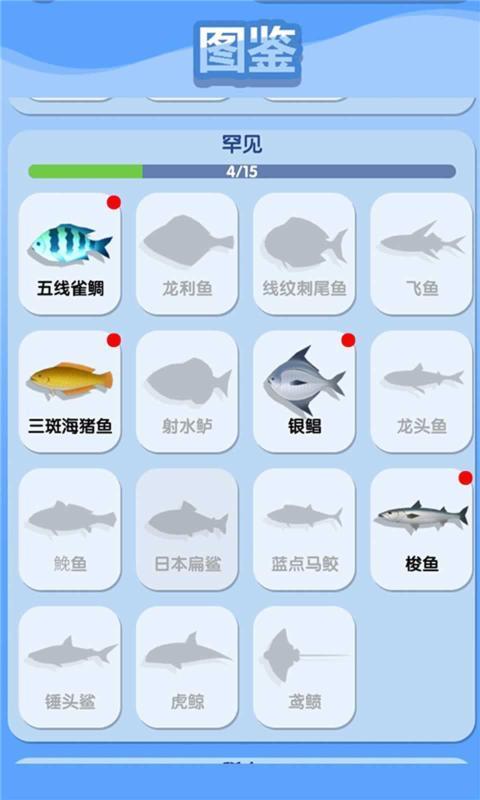 黄金渔夫图3
