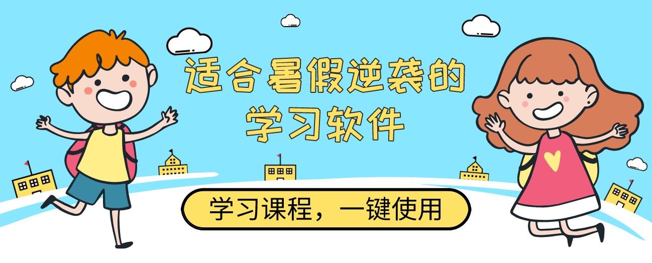 适合暑假逆袭的学习app