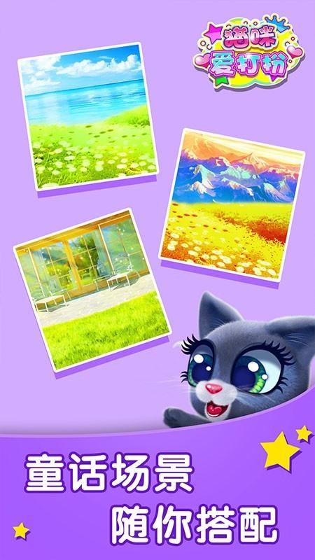 猫咪爱打扮图3