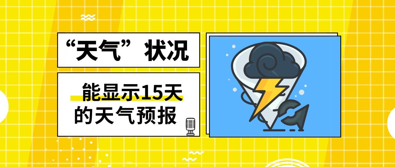 能显示15天的天气预报app