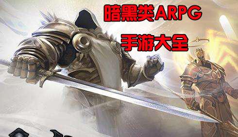 暗黑类ARPG手游大全