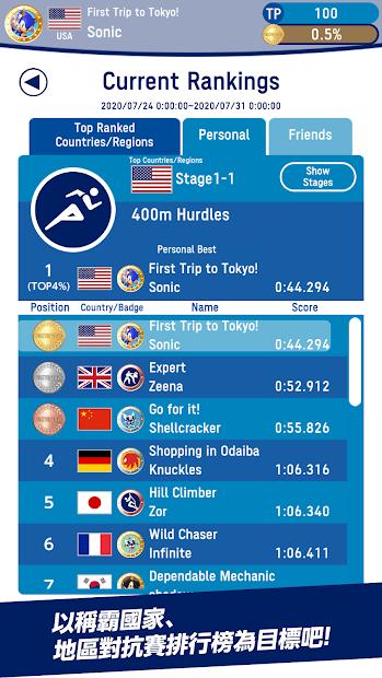 索尼克at2020东京奥运亚洲版图7