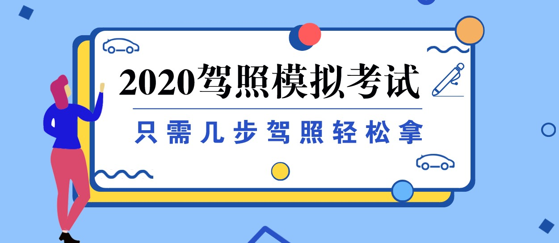 2020駕照模擬考試app