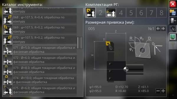 数控机床模拟器图5