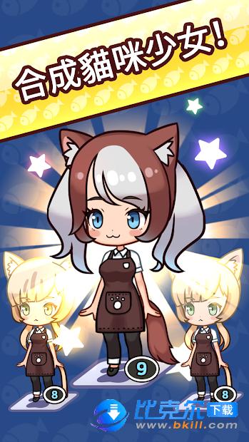 合并貓女圖2