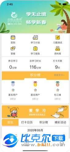 啟程云教育圖1