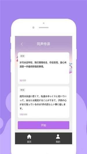 優學日語翻譯圖2
