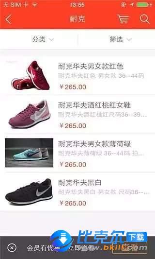 莆田鞋網圖2