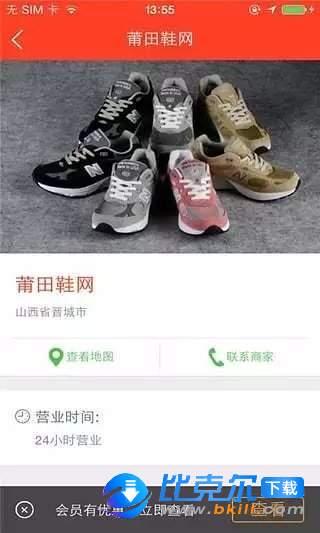 莆田鞋網圖1