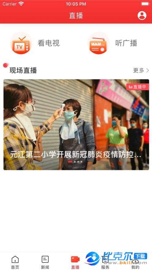 迴雁新聞圖2