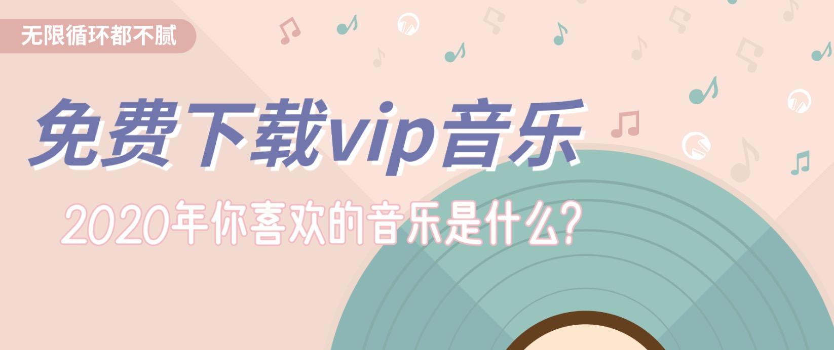 免費下載vip音樂的app